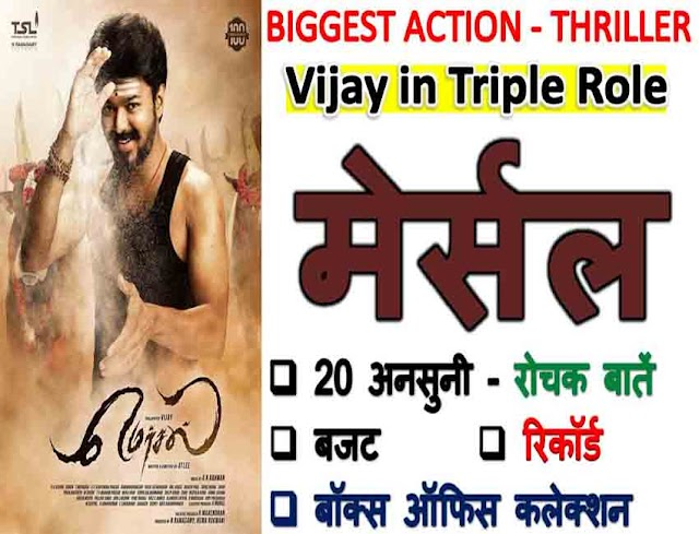 Mersal Movie Unknown Facts In Hindi: मेर्सल फिल्म से जुड़ी 20 अनसुनी और रोचक बातें
