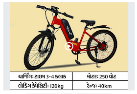 A fully charged e-cycle running 40 km