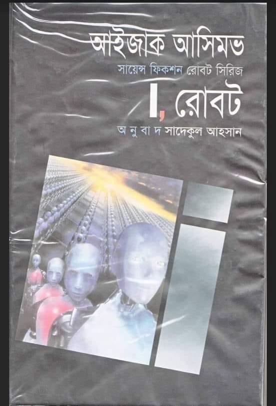 I রোবট - আইজ্যাক আসিমভ, সাদেকুল আহসান I robot by Isaac Asimov bangla pdf   I,রোবট লেখক আইজ্যাক আসিমভ