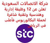 تعلن شركة الاتصالات السعودية, عن توفر 12 وظيفة إدارية وهندسية وتقنية شاغرة لحملة البكالوريوس فأعلى, للعمل لديها في الرياض. وذلك للوظائف التالية: 1- مدير شؤون التقاضي (Litigation Director): - المؤهل العلمي: بكالوريوس في القانون أو ما يعادله. 2- مدير قسم التخطيط الأساسي لشبكة المحمول (Mobile Network Fundamental Planning Section Manager): - المؤهل العلمي: بكالوريوس في الإلكترونيات، تكنولوجيا المعلومات، هندسة الاتصالات أو ما يعادله. 3- محلل جودة أول (Senior Quality Analyst): - المؤهل العلمي: بكالوريوس في إدارة الأعمال، التسويق، المبيعات أو ما يعادله. 4- مصمم تطبيقات تكنولوجيا المعلومات والاتصالات (Senior ICT Applications Designer): - المؤهل العلمي: بكالوريوس في علوم الحاسوب أو ما يعادله. 5- أخصائي تحليل الأعمال (Business Analysis Specialist): - المؤهل العلمي: بكالوريوس في إدارة الأعمال، التسويق، المبيعات أو ما يعادله. 6- مستشار تطوير البرمجيات (Software Development Consultant): - المؤهل العلمي: بكالوريوس أو ماجستير في الاتصالات، الإلكترونيات، هندسة الاتصالات أو ما يعادله. 7- أخصائي تطوير المنظمة (Organization Development Specialist): - المؤهل العلمي: بكالوريوس في إدارة الأعمال، الموارد البشرية أو ما يعادله. 8- رئيس هندسة تنفيذ البنية التحتية (Chief Infrastructure Implementation Engineer): - المؤهل العلمي: بكالوريوس في الاتصالات، الكترونيات، هندسة الاتصالات أو ما يعادله. 9- أخصائي عمليات البنية التحتية (Infrastructure Operations Specialist): - المؤهل العلمي: بكالوريوس في علوم الحاسوب، تكنولوجيا المعلومات، هندسة الاتصالات أو ما يعادله. 10- محلل أول التخطيط والأداء (Senior Planning & Performance Analyst): - المؤهل العلمي: بكالوريوس في المحاسبة، المالية أو ما يعادله. 11- مهندس تصميم البنية التحتية (Infrastructure Design Engineer) (وظيفتان): - المؤهل العلمي: بكالوريوس في الالكترونيات، هندسة الاتصالات أو ما يعادله. للتـقـدم لأيٍّ من الـوظـائـف أعـلاه اضـغـط عـلـى الـرابـط هنـا.     اشترك الآن في قناتنا على تليجرام   أنشئ سيرتك الذاتية   شاهد أيضاً: وظائف شاغرة للعمل عن بعد في السعودية    شاهد أيضاً وظائف الرياض   وظائف جدة    وظائف الدمام      وظائف شركات    وظائف إدارية   وظ