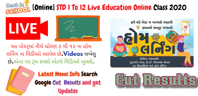 [Online] STD 1 To 12 Live Education Online Class 2021 :: Cut Results