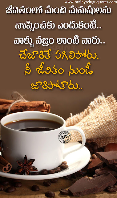 teugu quotes, life changing messages in telugu, whts app sharing quotes in telugu