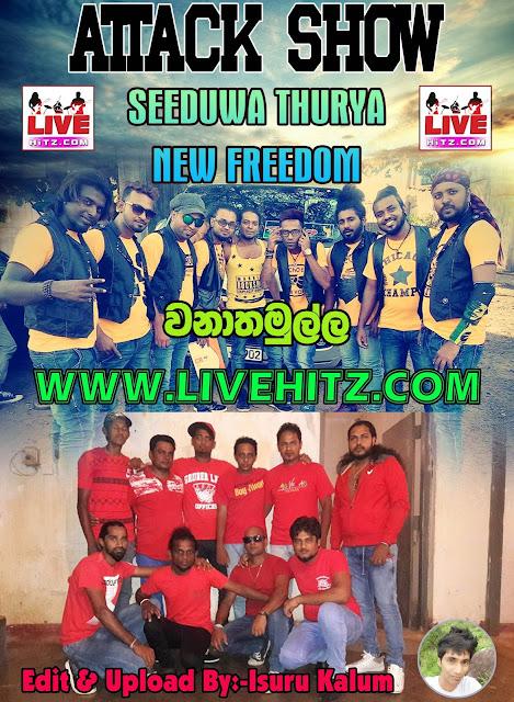 NEW FREEDOM & SEEDUWA THURYA ATTACK SHOW LIVE IN WANATHAMULLA 2017