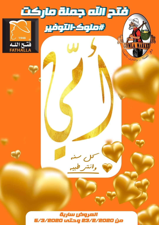 عروض فتح الله جملة ماركت من 23 فبراير حتى 5 مارس 2019 عيد الام