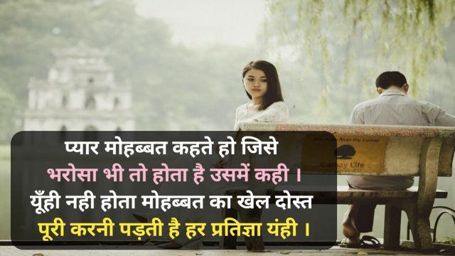 bharosa love sad shayari