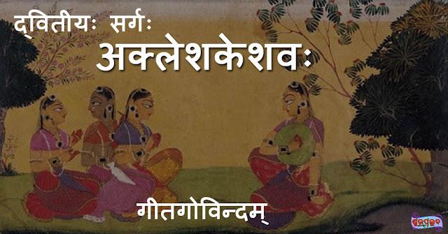 गीतगोविन्दम् द्वितीयः सर्गः - अक्लेशकेशवः