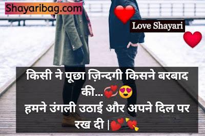 Romantic Shayari And Image