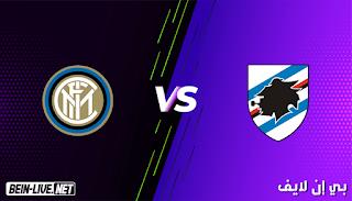 مشاهدة مباراة سامبدوريا وانتر ميلان بث مباشر بي ان لايف 6-1-2021 الدوري الإيطالي