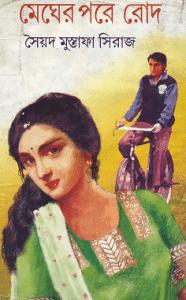 Megher Pore Rod By Syed Mustafa Siraj - Bangla Book Pdf