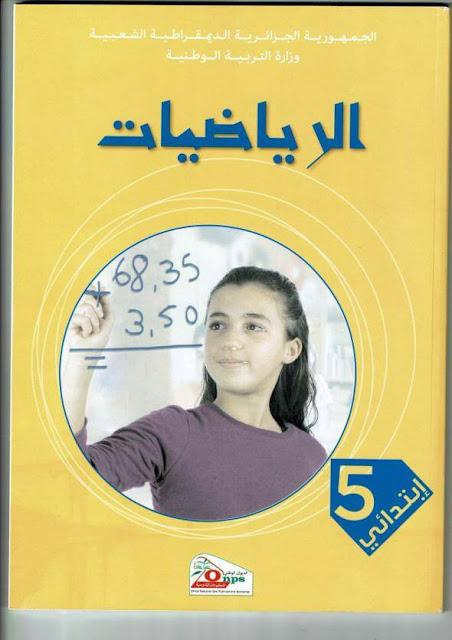 تحميل كتاب الرياضيات للسنة الخامسة ابتدائي الجيل الثاني