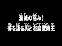 One Piece Episode 147