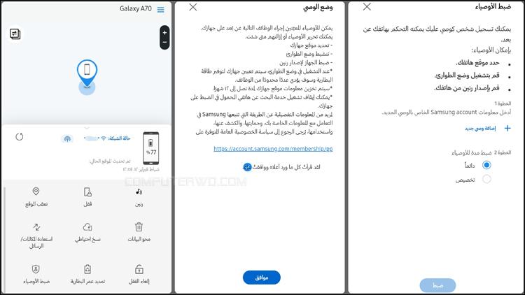 كيفية تفعيل واستخدام خدمة Find My Mobile في هواتف سامسونج PhotoGrid_1613231014479