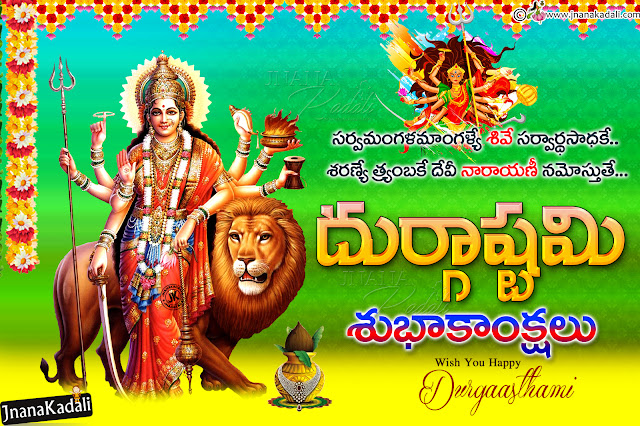 maharnavami dussehra greetings in telugu, vijayadasami dussehra greetigs in telugu, happy dussehra greetings in telugu