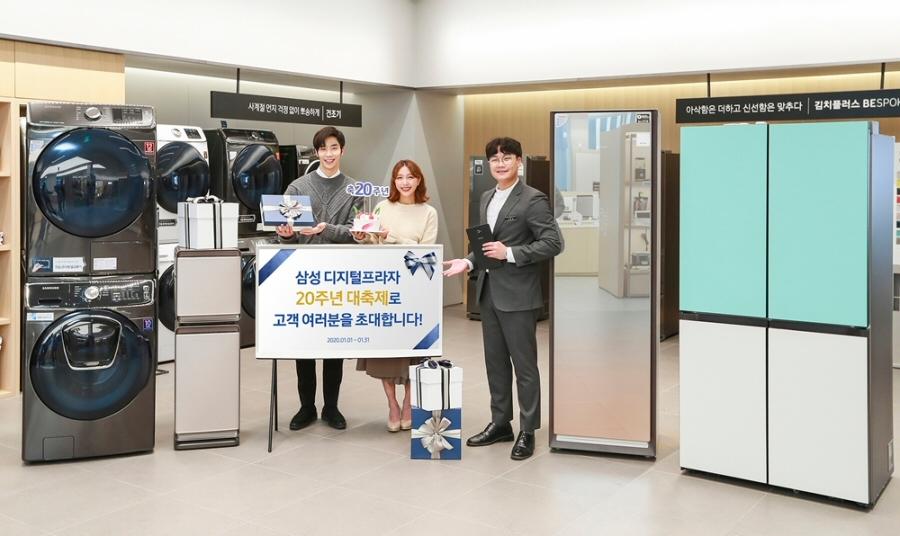 삼성전자, 디지털프라자 탄생 20주년 '고객 감사 대축제' 실시