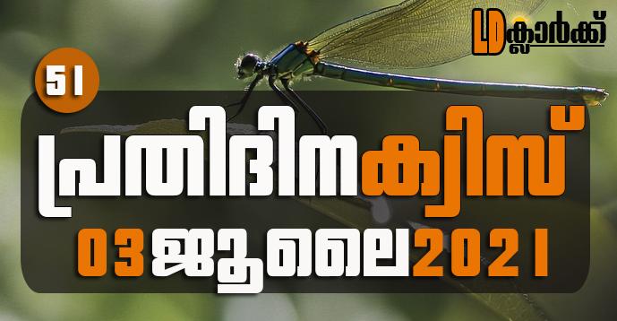 Kerala PSC | 03 Jul 2021 | Online LD Clerk Exam Preparation - Quiz-51