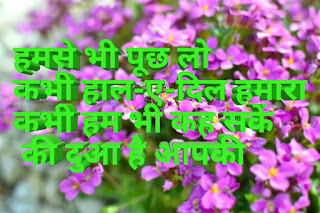 Dua shayri in hindi
