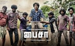 Paisa 2016 Tamil Movie Watch Online