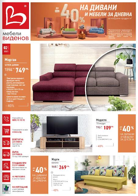 Мебели ВИДЕНОВ  Брошура - Каталог ФЕВРУАРИ 2021 →  до -40% на Дивани и Мебели за Дневна