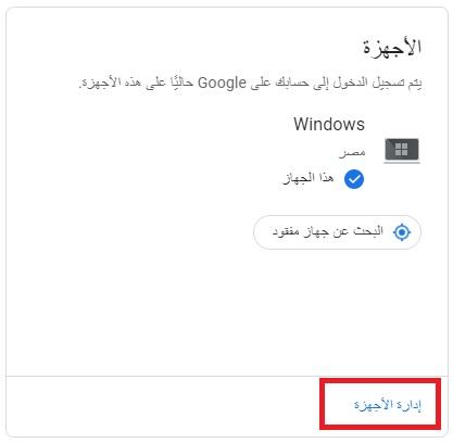 6 خطوات لتأمين إيميل جيميل وحساب جوجل لحمايته من الإختراق