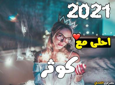 2021 احلى مع كوثر