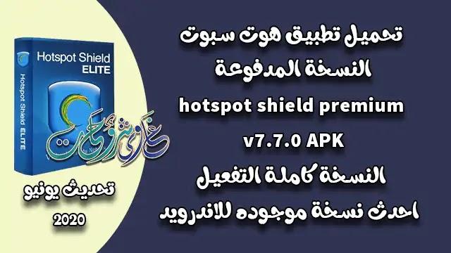 hotspot shield premium v7.7.0 APK  اقوى برنامج vpn مجانى للموبايل
