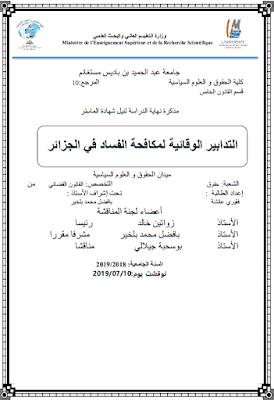 مذكرة ماستر: التدابير الوقائية لمكافحة الفساد في الجزائر PDF