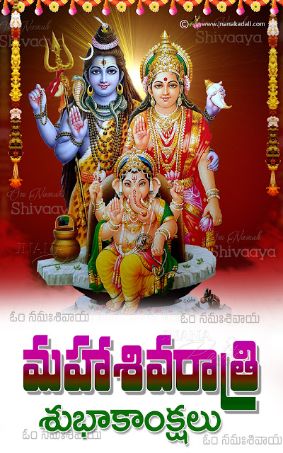 Maha Sivaratri Subhakankshalu Telugu Wishes,Telugu maha shivaratri greetings quotes, happy maha shivaratri telugu greetings, MAHA SHIVA RATRI HD WALLPAPERS best shivaratri greetings in telugu, nice shivaratri greetings in telugu, Shivaratri Greetings quotes wallpapers in telugu,MahaShivaratri Telugu Quotes, Maha Shivaratri Telugu Greetings, MAHA SHIVARATRI Maha Shivaratri Telugu Wallpapers, Maha Shivaratri images