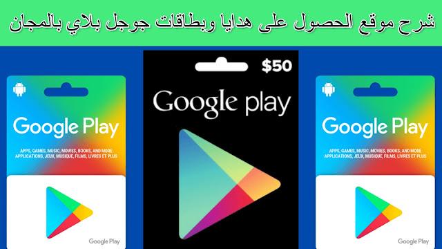 شرح موقع الحصول على هدايا وبطاقات جوجل بلاي بالمجان