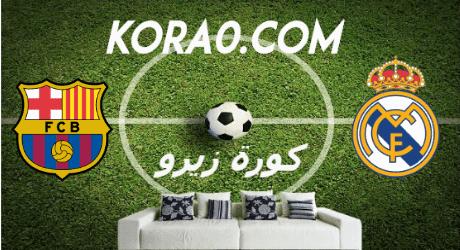 مشاهدة مباراة برشلونة وريال مدريد بث مباشر اليوم 1-3-2020 الدوري الإسباني