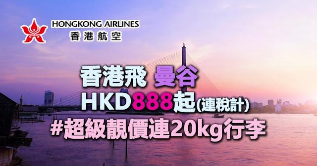 超靚價!香港 飛 曼谷 來回連稅HK$888起,包20kg行李同餐飲,12月中前出發 - 香港航空