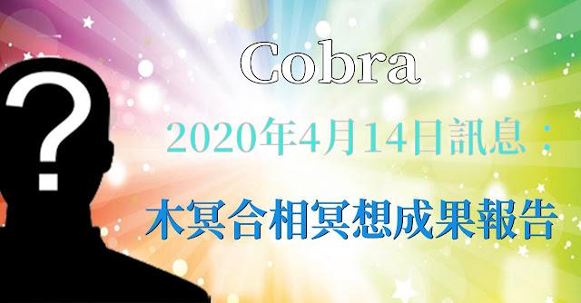 [揭密者][柯博拉Cobra] 2020年4月14日:木冥合相冥想成果報告