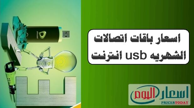 اسعار باقات اتصالات انترنت usb الشهريه 2021
