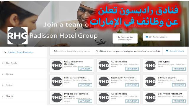 وظائف الفنادق في الامارات