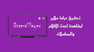 APK تحميل تطبيق دراما سلاير DramaSlayer  للاندرويد برابط مباشر 2021