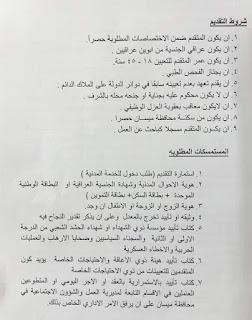 درجات وظيفية في مديرية العمل والشؤون الاجتماعية في #ميسان
