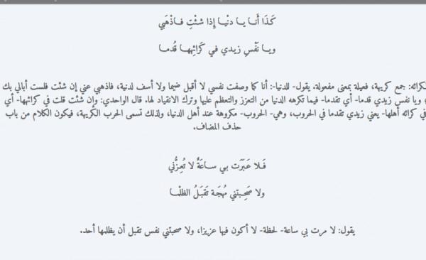 شرح قصيدة ما أبتغي جل أن يسمى للصف الثاني عشر لغة عربية الفصل الاول