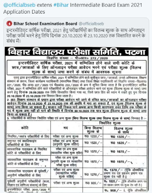 Bihar Ofss intermediate online form Apply karne ki next date