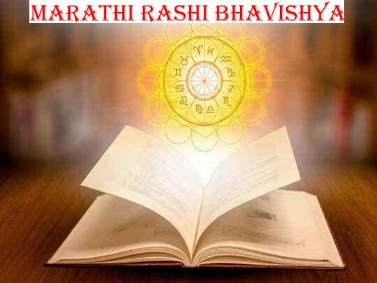 Marathi Rashi Bhavishya 2021   Sakal Rashifal 2021   Today Horoscope in Marathi