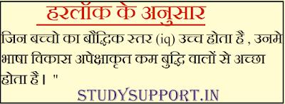हरलॉक के अनुसार- भाषा शिक्षण के सिद्धांत pdf