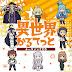 ▷ Descargar Isekai Quartet OST - OP&EDs [Extendido] [MP3-320Kbps]