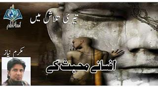 afsana Teri Talash meiN by Mukarram Niyaz