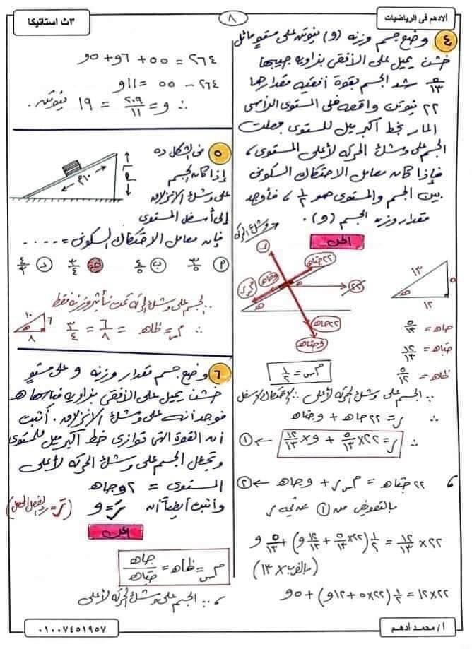 ملخص الاحتكاك - استاتيكا الثانوية العامة في 10 ورقات 8