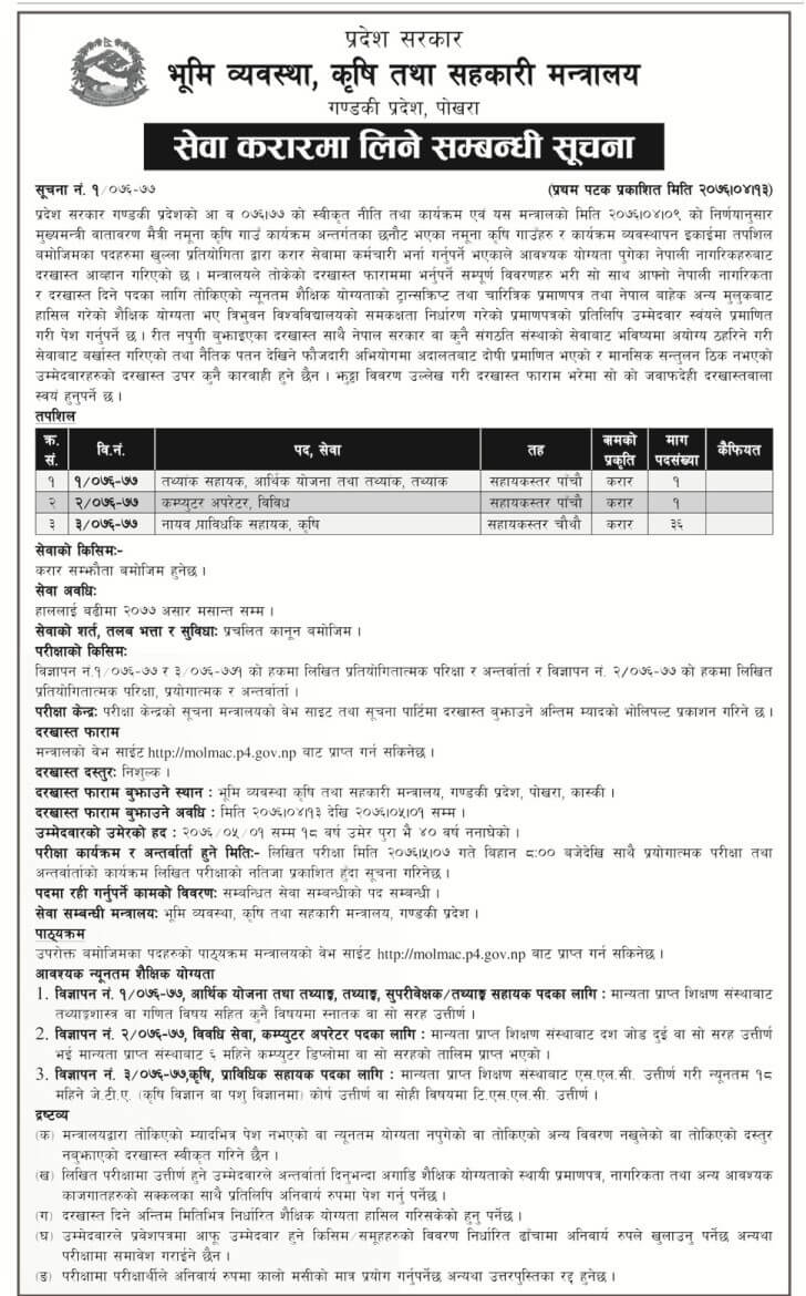 Vacancy from Ministry of Land Management, Agriculture and Cooperative