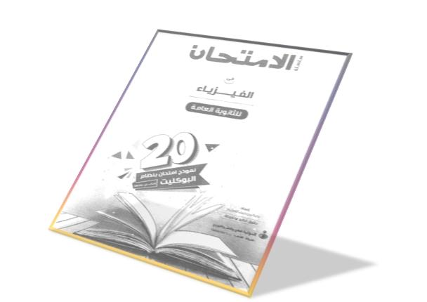 20 نموذج امتحان بنظام البوكليت بالاجابات في الفيزياء للثانوية العامة 2018