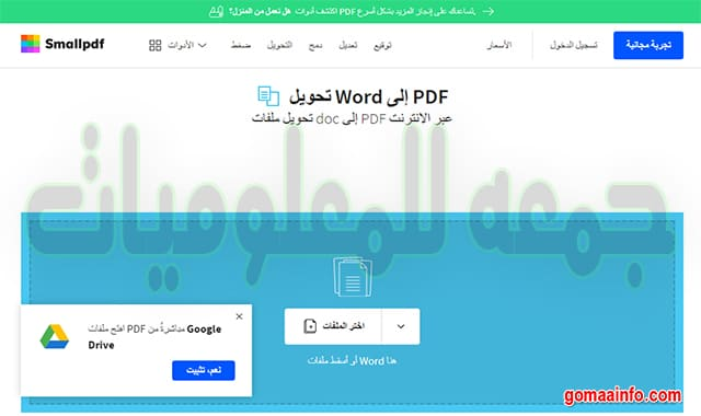 اسهل الطرق لتحويل ملفات الوورد إلى بي دي اف | convert word to pdf