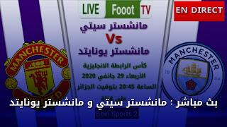 بث مباشر : مانشستر سيتي و مانشستر يونايتد / كأس الرابطة الإنجليزية 29 جانفي 2020