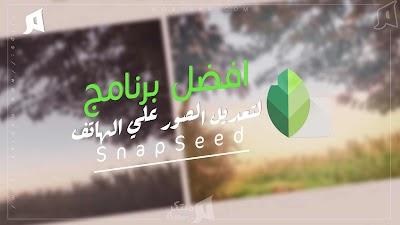 افضل برنامج لتعديل الصور من الموبايل؛ برنامج Snap seed best photo editing software