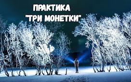 """Приметы молодой растущей луны 16-17 января. Что не рекомендуется делать? Практика """"Три монетки"""""""