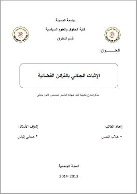مذكرة ماستر: الإثبات الجنائي بالقرائن القضائية PDF