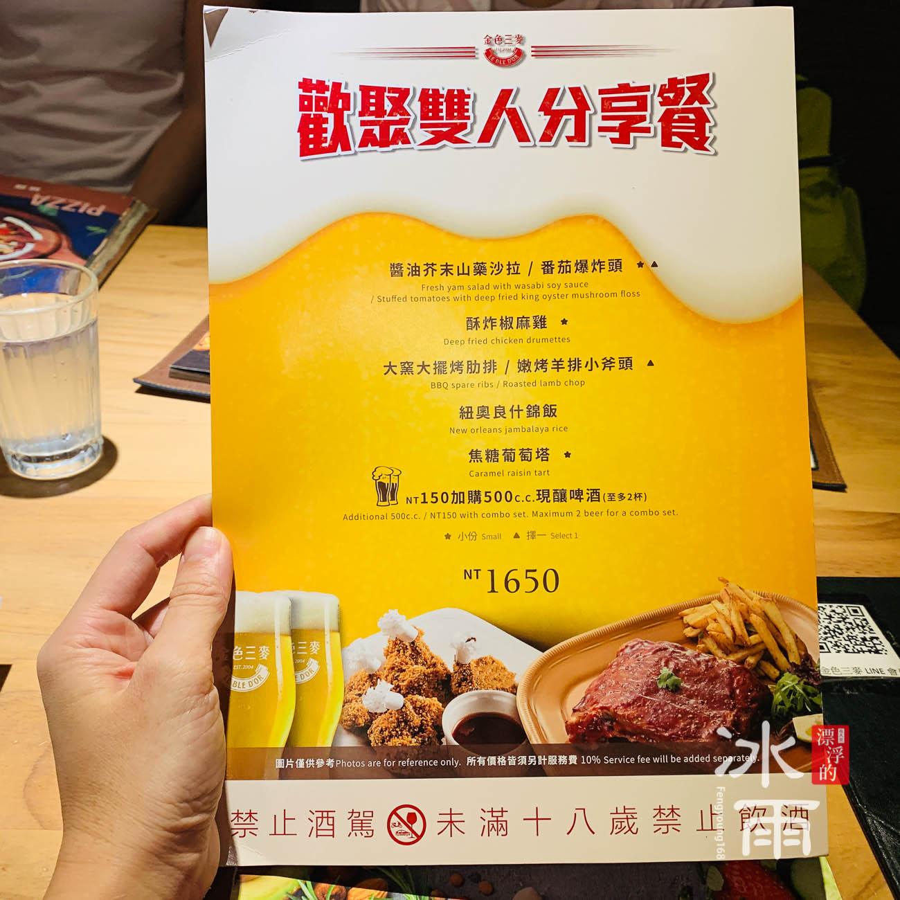 金色三麥大遠百店菜單雙人分享餐的內容,可以吃非常飽歐!